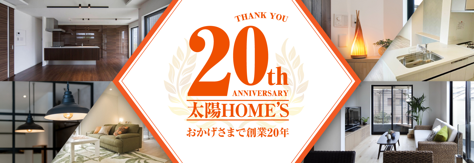 THANK YOU 20th ANNIVERSARY 太陽HOME'S おかげさまで創業20年